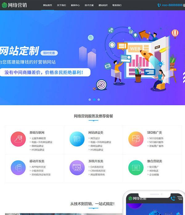 响应式网站建设营销类网站模板(自适应手机端)