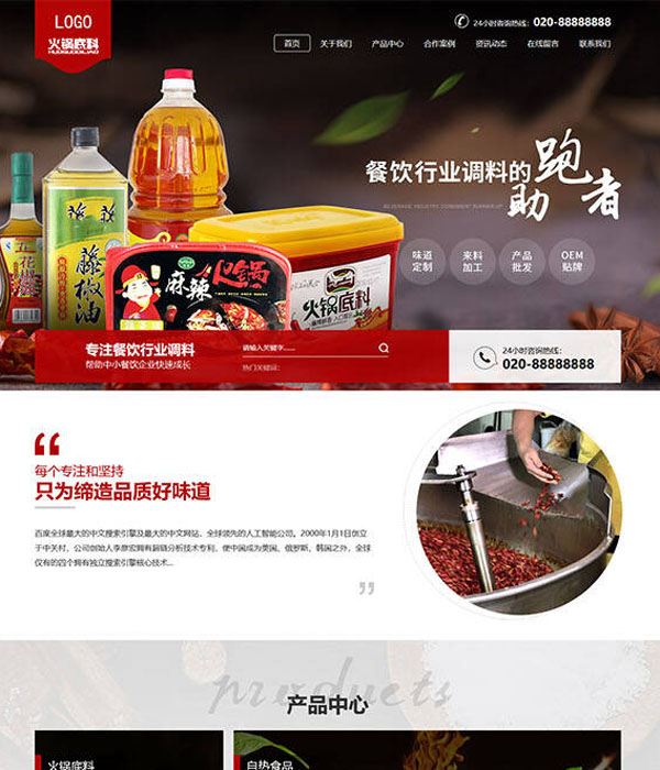 高端火锅底料餐饮调料食品营销型网站模板(带手机端)