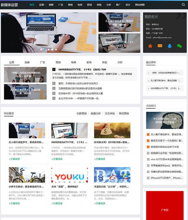新媒体运营资讯类网站模板(带手机端)