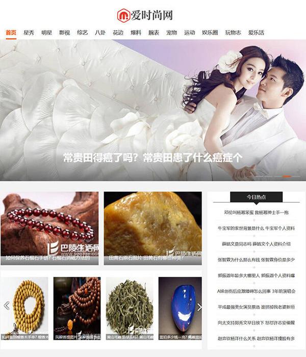 时尚新闻资讯类网站模板(带手机端)